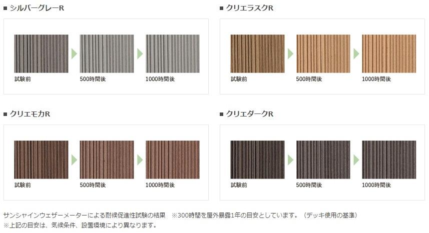 樹ら楽ステージ木彫カラー2